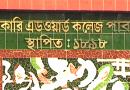 এডওয়ার্ড কলেজ অধ্যক্ষ'র টাকা আত্মসাত : কথকথা